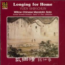 故鄉情.阮仕春/Longing for Home.Yuen Shih-Chun