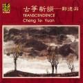 古箏新韻.鄭德淵/ Transcendence.Cheng Te-Yuan