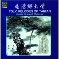 台灣鄉土情/Folk Melodies of Taiwan