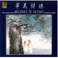 華夏詩情/Melodies of Cathay