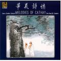 華夏詩情/Melodies of Cathay