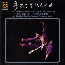 馬水龍:廖添丁管弦樂組曲/Ma Shui-lung: The Liao Tian-ding Orch
