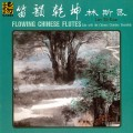 笛韻乾坤 Flowing Chinese Flutes