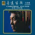 豪邁笛族/ Carefree Flutes