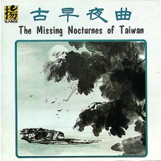 古早夜曲/The Missing Nocturnes of Taiwan