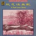 桃花泣血記/A Sad Love Story