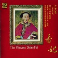 江文也:香妃/The Princess Shian-Fei
