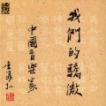 我們的驕傲-中國音樂家