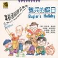號兵的假日/ 葉樹涵銅管五重奏 Yeh Shu Han Brass Quintet / Bugler's Holiday