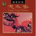 華夏詩篇-嚨咚嗆/Lang Tung Chiang/ 東京愛樂交響樂團