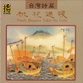 台灣詩篇-桃花過渡/Peach Blossom Takes the Ferry/ 東京愛樂交響樂團