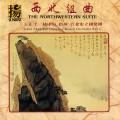 西北組曲/Tan Tun: The Northwestern Suite/ Ma Shi lung: Bamboo Flute Concerto/ Wong Ching Ping/ Chen Chung-sheng conducting Taipei Chinese Orchestra