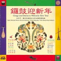 鑼鼓迎新年/Gongs and Drums to Welcome New Year