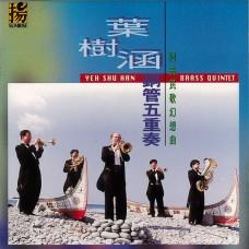 阿美民歌幻想曲,台灣民謠幻想曲/葉樹涵銅管五重奏