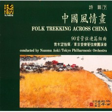 Folk Trekking Across China . Aoki / Tokyo Philharmonic Orchestra 中國風情畫
