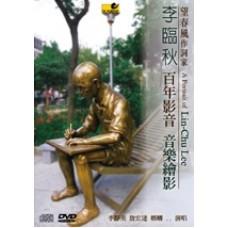 李臨秋 百年影音 音樂繪影 / A Portrait Of Lin-Chu Lee