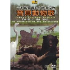 大家都愛唱的台灣囝仔歌 - 寶貝動物歌