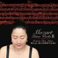 陳必先-莫札特鋼琴作品集2