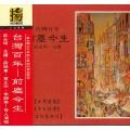台灣百年「前塵今生」-莊永明 主講