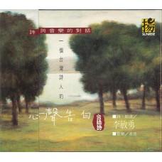 一個台灣詩人的心聲告白