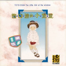 To To-Chan The Little Girl at The Window 窗口邊的小荳荳