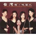 Moods of Taiwan / Joueurs de Flute Ensemble 台灣情.吹笛人:台灣作曲家長笛作品