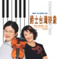 啟彬與凱雅的二重奏/ 爵士台灣映象  Chi-pin & Kai-ya's Duo Proje ct/Impressions of Taiwan
