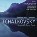 柴可夫斯基:第六號交響曲「悲愴」/「羅密歐與茱麗葉」幻想序曲  Tchaikovsky:Symphony No.6 Pathetique