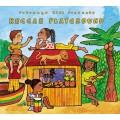 雷鬼遊樂場 Reggae Playground- Putumayo兒童櫥窗系列