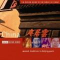 中國:從古代傳統到北京龐克THE MUSIC OF CHINA