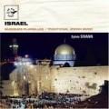 以色列─猶太傳統音樂