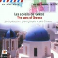 Grece - The suns of Greece 希臘